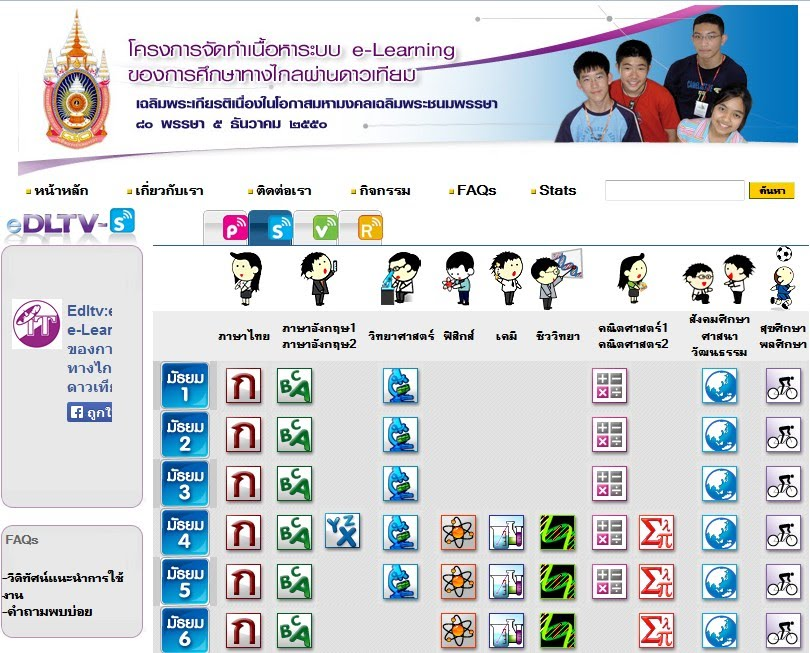 http://edltv.thai.net/index.php